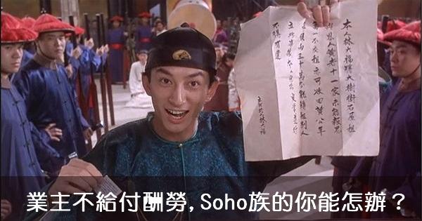 【民事提告】業主不給付酬勞,Soho族的你能怎辦?(直接上法院是最快的)
