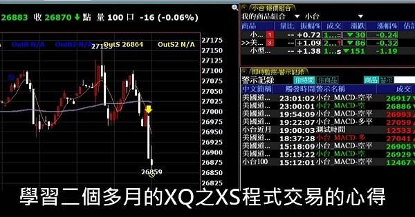 【輔助交易】學習二個多月的XQ之XS程式交易的心得