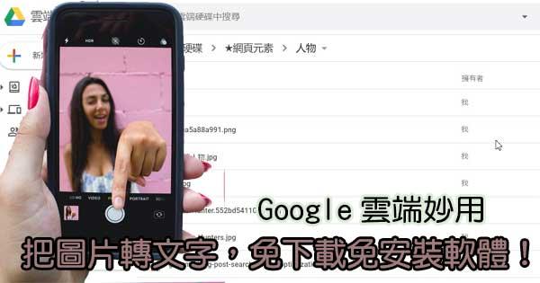【Google雲端硬碟】把圖片轉文字,免下載免安裝軟體!