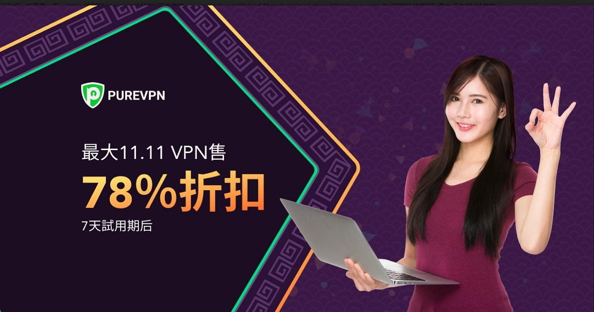 【VPN】PureVPN-保護上網隱私的好工具(各種裝置都適用)
