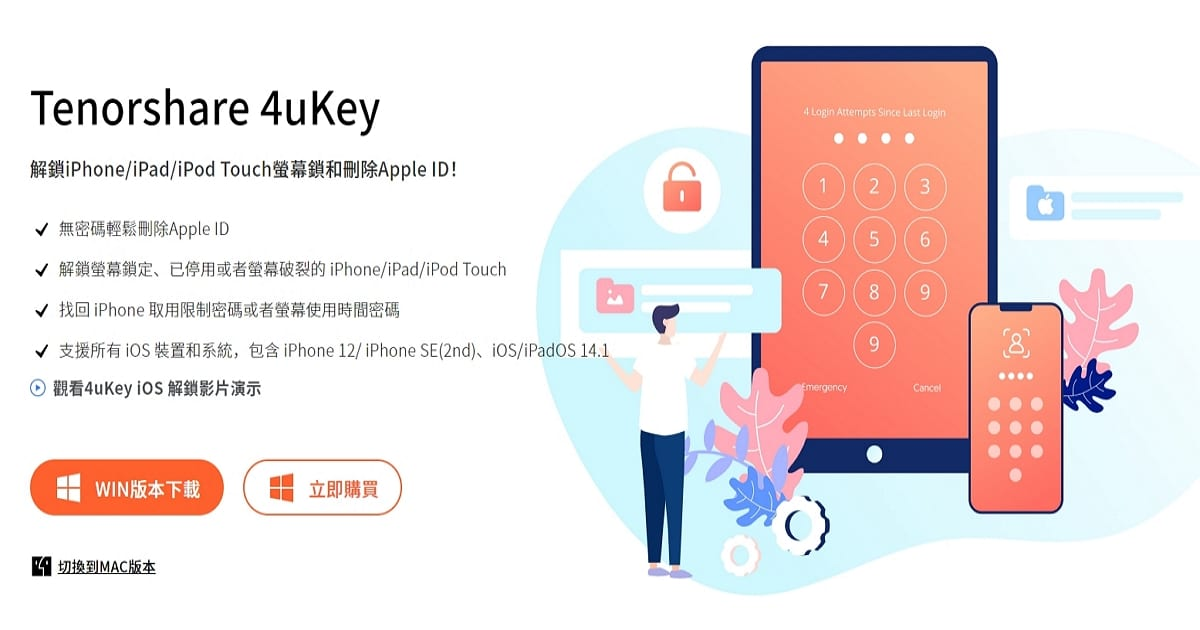 【忘記密碼】iPhone忘記密碼-Tenorshare 4uKey輕鬆解除螢幕鎖定 ( 2020最新)