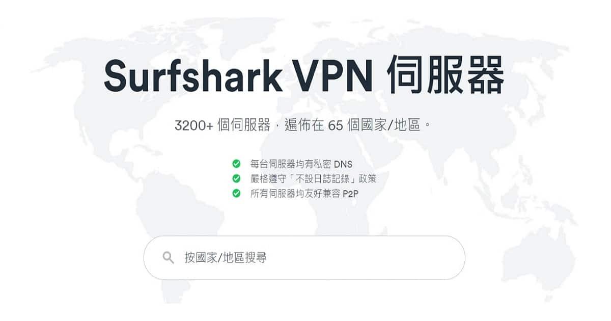 【VPN】一款高CP值的VPN介紹 – Surfshark VPN