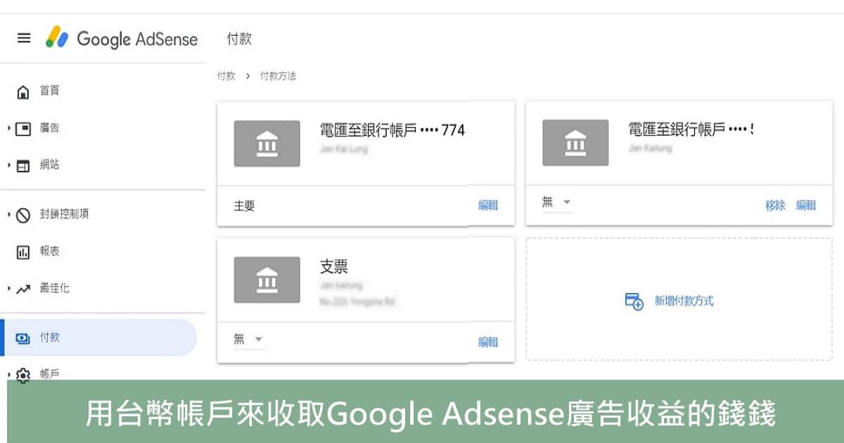 【Google Adsense】用台幣或外幣帳戶來輕鬆收取Google Adsense的錢錢