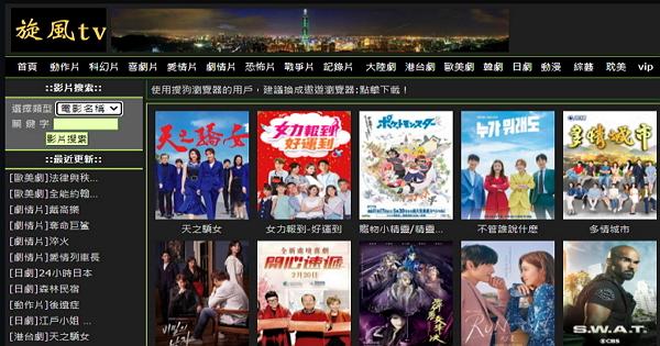 【追劇】又發現一個追劇平台 – 最新美劇_熱播韓劇_tvb港劇(2021年可用)