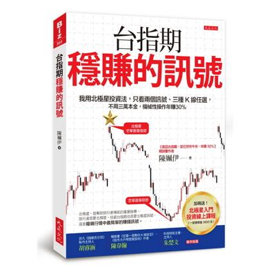 【書單】有關股市技術分析,我覺得這招「北極星」訊號抓高低點轉折滿實用的!