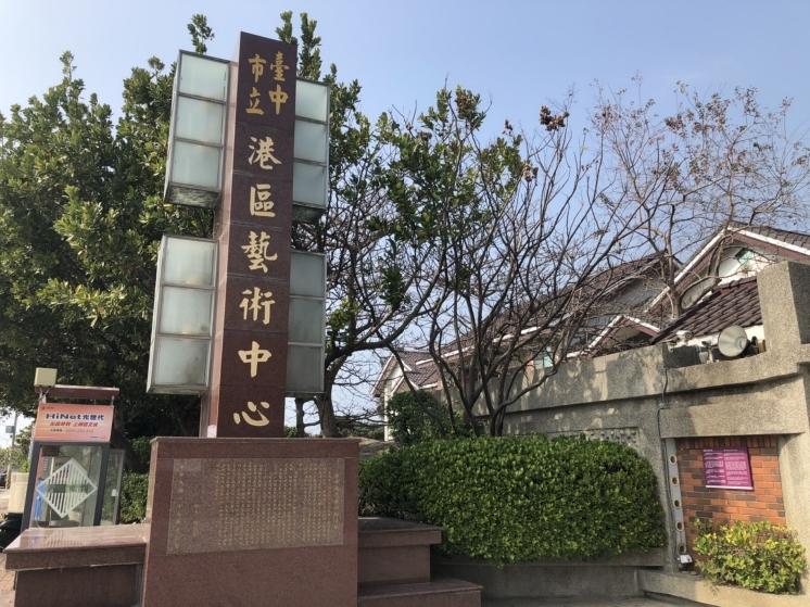 【放空】台中清水港區藝術中心,很有少林寺的感覺!