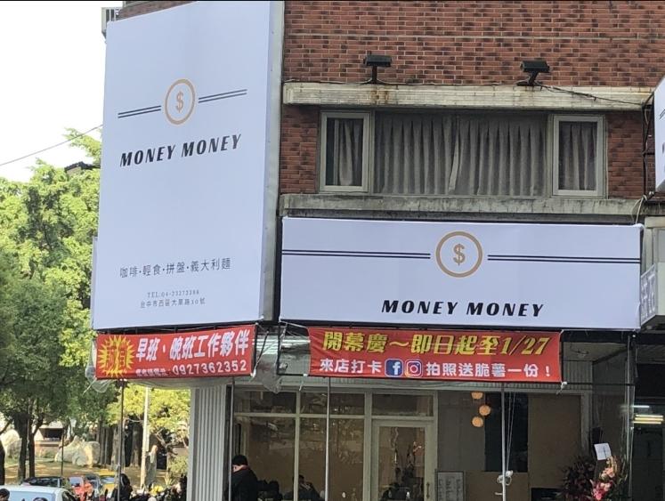 【早午餐】台中西區新開幕 – Money Money早午餐,我是第一個客人!