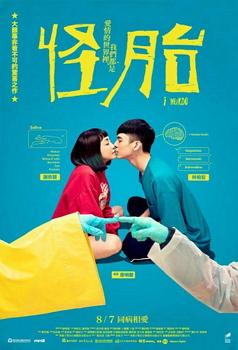 【電影】「怪胎」-同病相愛(一直覺得天底下的男生總是……)