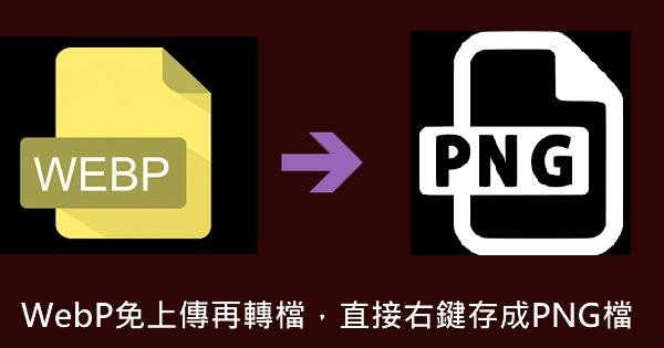 【圖片轉檔】WebP免上傳再轉檔,直接右鍵存成PNG檔