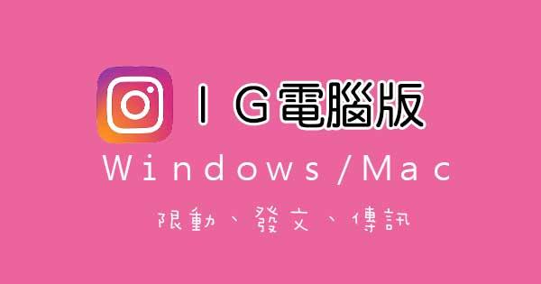 【Instagram】IG電腦安裝版(看限動、發文、傳訊皆可)