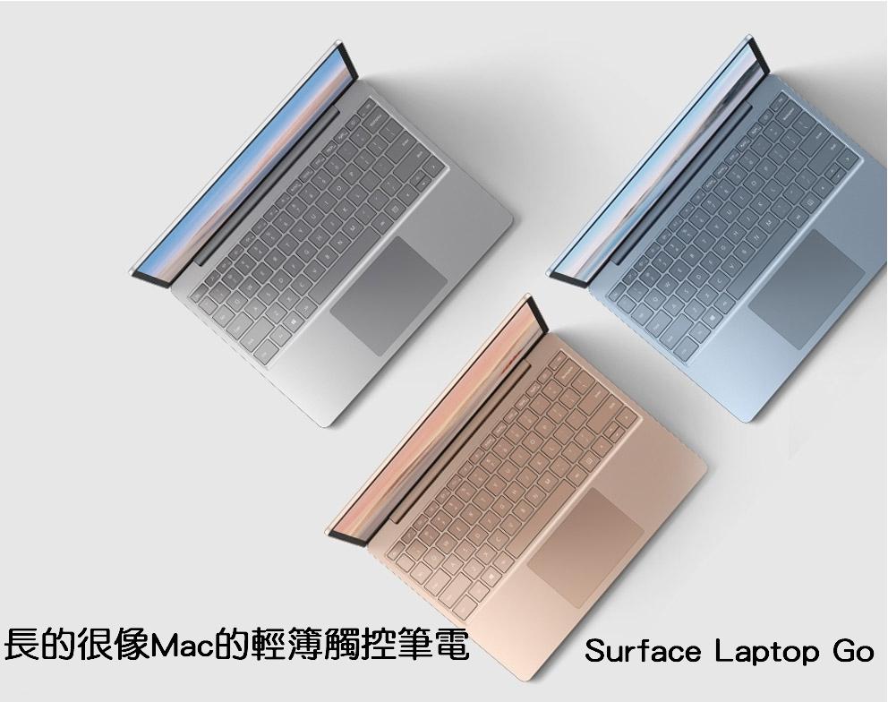 【筆電】長的很像Mac的輕簿觸控筆電- Surface Laptop Go 12.4吋