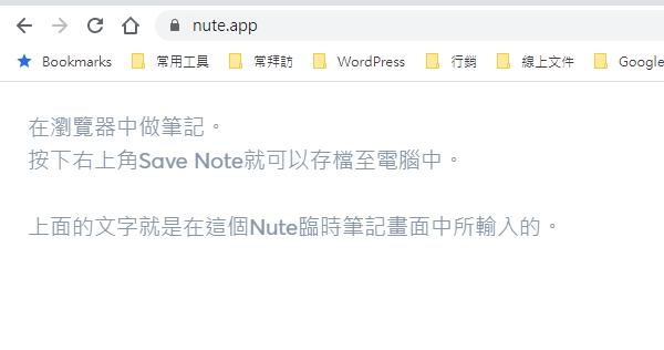 【臨時筆記】在線上用瀏覽器做臨時筆記的方便工具
