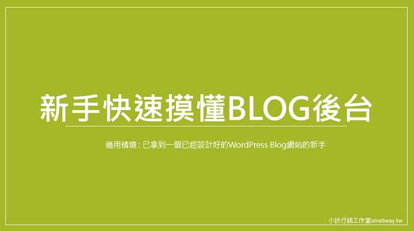 【部落格經營】新手快速摸懂WordPress Blog後台的教學