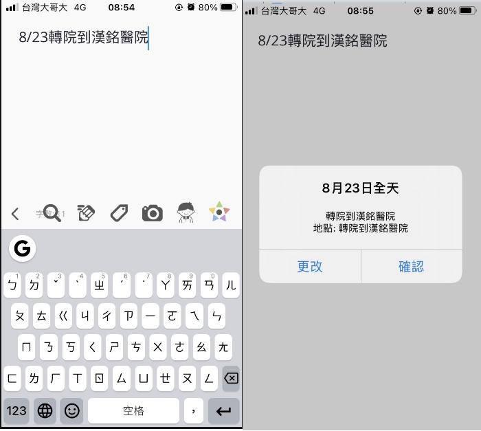210823【app】pendo note 一個很好用的日記、筆記、行程的app,可同步其它日曆內容,自動語意理解! 2