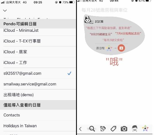 210823【app】pendo note 一個很好用的日記、筆記、行程的app,可同步其它日曆內容,自動語意理解! 3