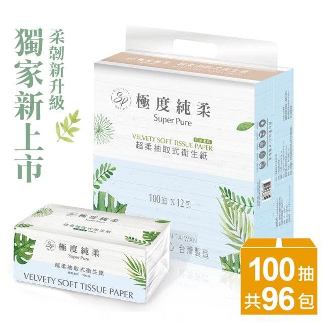 【Superpure 極度純柔】抽取式花紋衛生紙100抽96包/箱