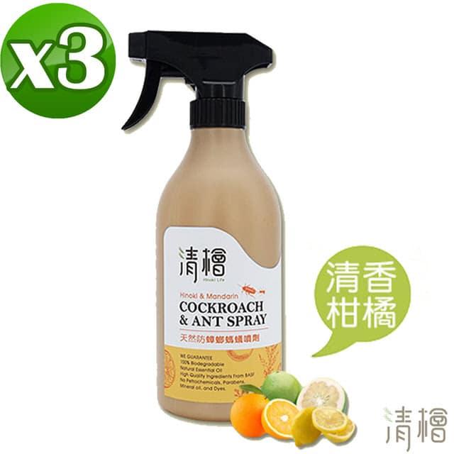 【清檜】天然防蟑螂螞蟻噴劑 3入(除蟲.滅蟑.滅蟻.大掃除.忌避率100%)