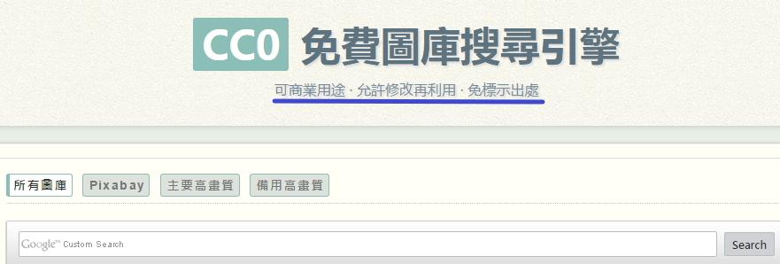 一個無版權問題的圖庫- CC0 免費圖庫搜尋引擎