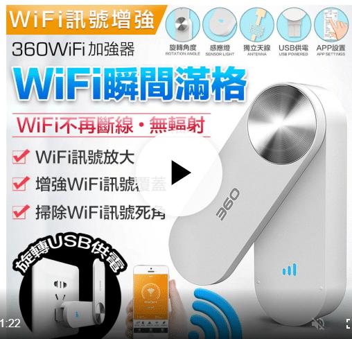 【U-ta】S360隨行WIFI訊號延伸